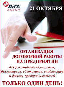 Семинары в Днепропетровске. Семинары для бухгалтеров и юристов от Лига:Закон. Организация договоров.