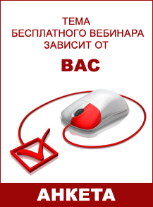 Бесплатный вебинар