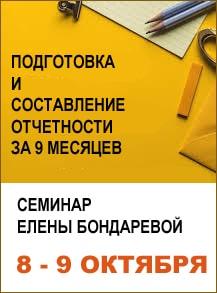 Обзор последних законодательных изменений и трактовок по вопросам: прибыль, НДС, НДФЛ, ЕВС, Единый налог