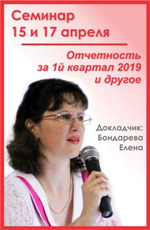 Отчетность за 1й квартал 2019